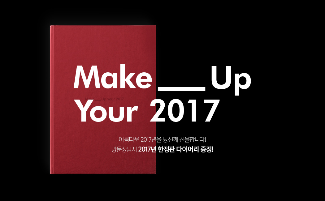make__up your 2017
